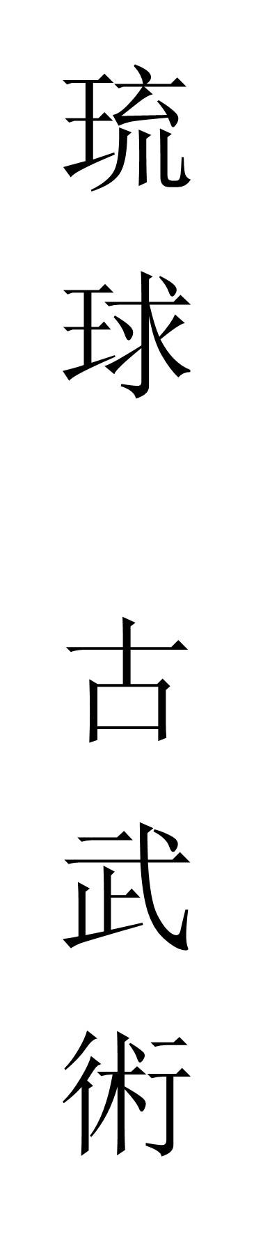ryukyu kobujutsu